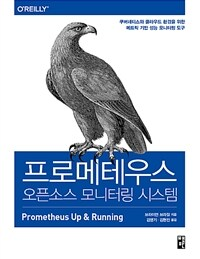 프로메테우스, 오픈소스 모니터링 시스템