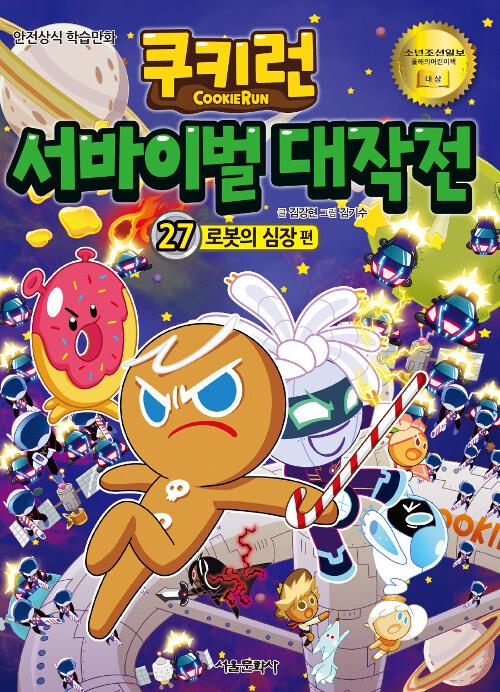 쿠키런 서바이벌 대작전 27 : 로봇의 심장 편