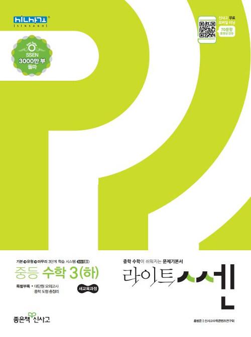 라이트 쎈 중등 수학 3 (하) (2020년)