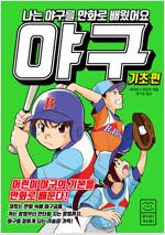 나는 야구를 만화로 배웠어요 : 기초 편