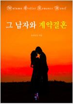 [합본] 그 남자와 계약 결혼  (전4권/완결)