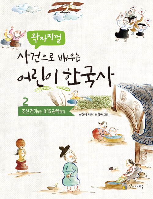 (왁자지껄) 사건으로 배우는 어린이 한국사. 2, 조선 전기부터 8·15 광복까지