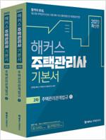2020 해커스 주택관리사 기본서 2차 주택관리관계법규 - 전2권