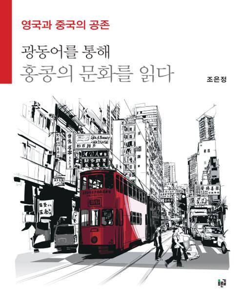 영국과 중국의 공존 : 광동어를 통해 홍콩의 문화를 읽다
