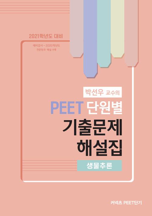 2021 박선우 교수의 PEET 단원별 기출문제 해설집 (생물추론)