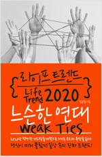 라이프 트렌드 2020 : 느슨한 연대 Weak Ties