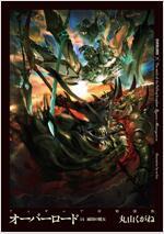 オ-バ-ロ-ド14 滅國の魔女 フィギュア付特裝版