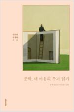 문학, 내 마음의 무늬 읽기