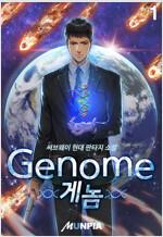 [세트] Genome(게놈) (총9권/완결)