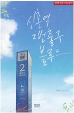 [세트] [GL] 신촌역 2번 출구 블루스 (총2권/완결)
