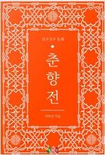[BL] 춘향전 - 싯구싯구 동화