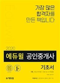 2020 에듀윌 공인중개사 1차 기초서
