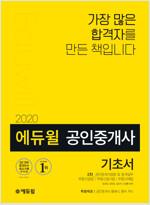 2020 에듀윌 공인중개사 2차 기초서