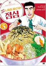 [고화질] 짱구 아빠 노하라 히로시의 점심 05