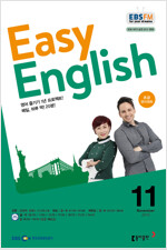 EBS FM Radio Easy English 초급 영어 회화 2019.11