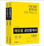 [세트] 2020 에듀윌 공인중개사 1.2차 기초서 - 전2권