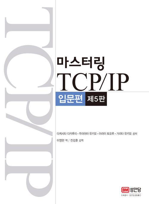 (마스터링) TCP/IP : 입문편