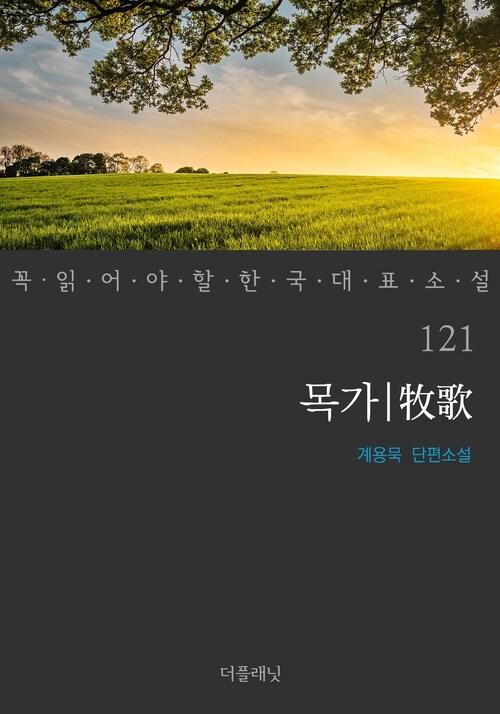 목가 - 꼭 읽어야 할 한국 대표 소설 121