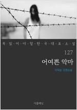 어여쁜 악마 - 꼭 읽어야 할 한국 대표 소설 127