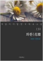 화환 - 꼭 읽어야 할 한국 대표 소설 130