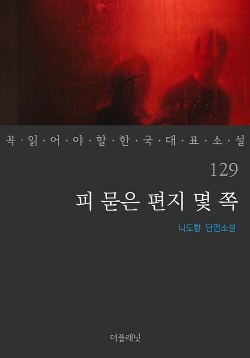 피 묻은 편지 몇 쪽 - 꼭 읽어야 할 한국 대표 소설 129