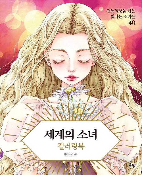 세계의 소녀 컬러링북