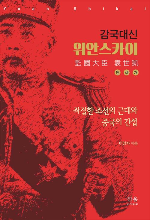 감국대신 위안스카이 (양장)