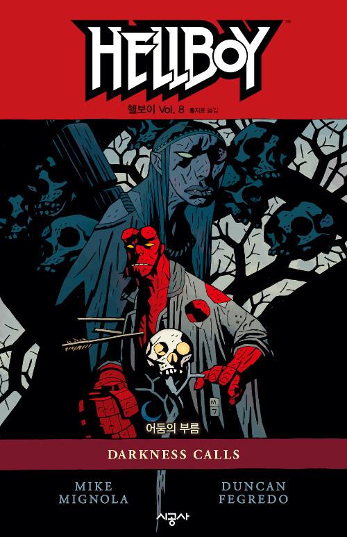 헬보이 Hellboy 8 : 어둠의 부름