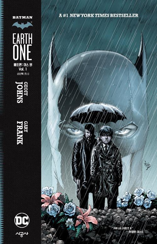 배트맨 : 어스 원 Vol.1
