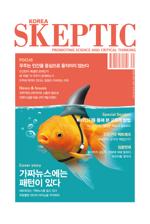 한국 스켑틱 SKEPTIC vol. 18 : 가짜뉴스에는 패턴이 있다