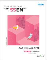 개념 SSEN 쎈 중등 수학 3 (하) (2020년)