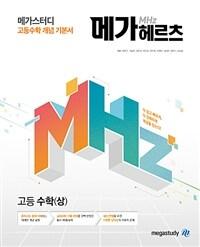 메가스터디 고등수학 개념 기본서 메가헤르츠(Mhz) 고등 수학 (상) (2020년)