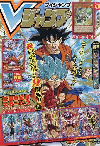 V (ブイ) ジャンプ 2020年 01月號 [雜誌] (月刊, 雜誌)