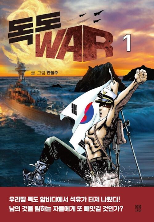 독도 WAR 1
