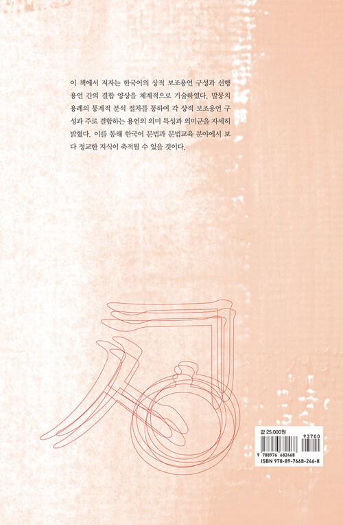 한국어 상적 보조용언 구성의 용언 결합 양상