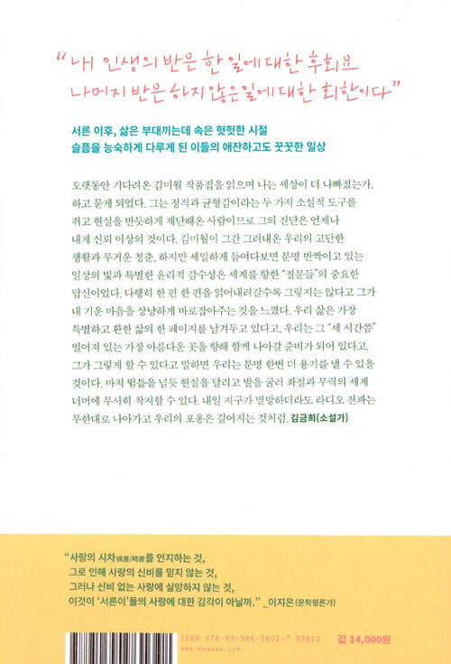 옛 애인의 선물 바자회 : 김미월 소설
