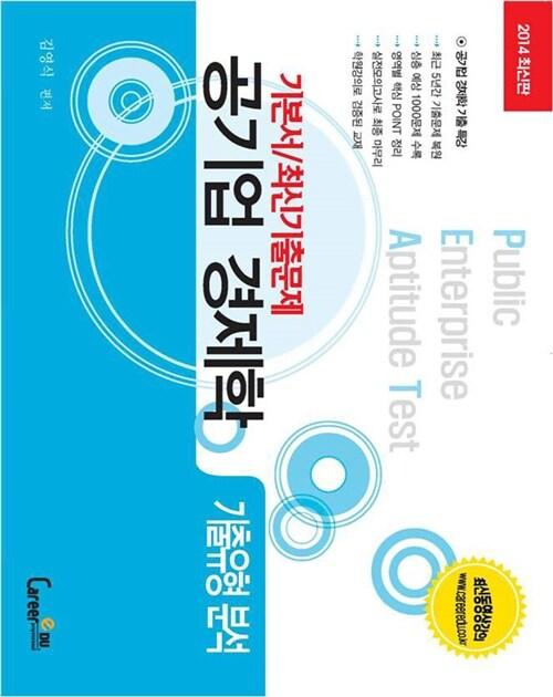 2014 공기업 경제학 기본서/최신기출문제