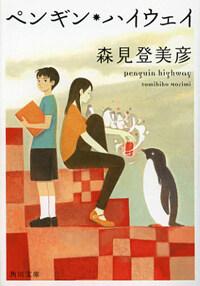 ペンギン·ハイウェイ (角川文庫) (文庫)