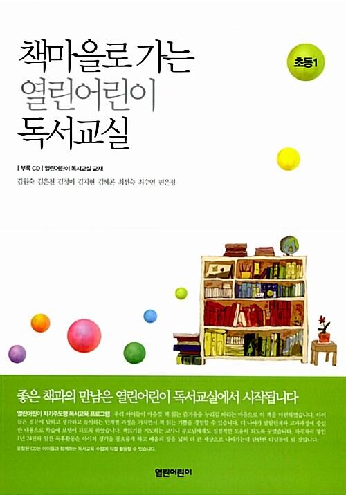 책마을로 가는 열린어린이 독서교실 : 초등 1