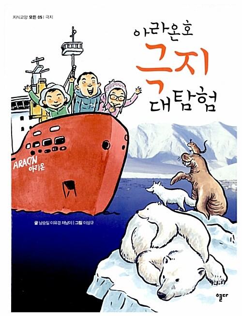 [중고] 아라온호 극지 대탐험