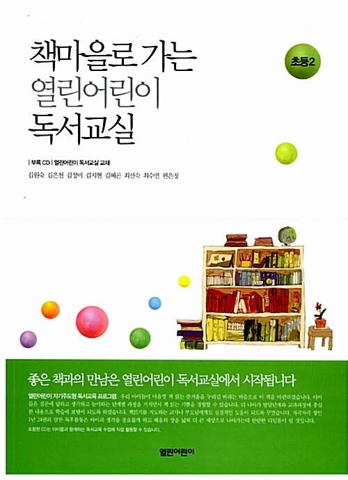 책마을로 가는 열린어린이 독서교실 : 초등 2