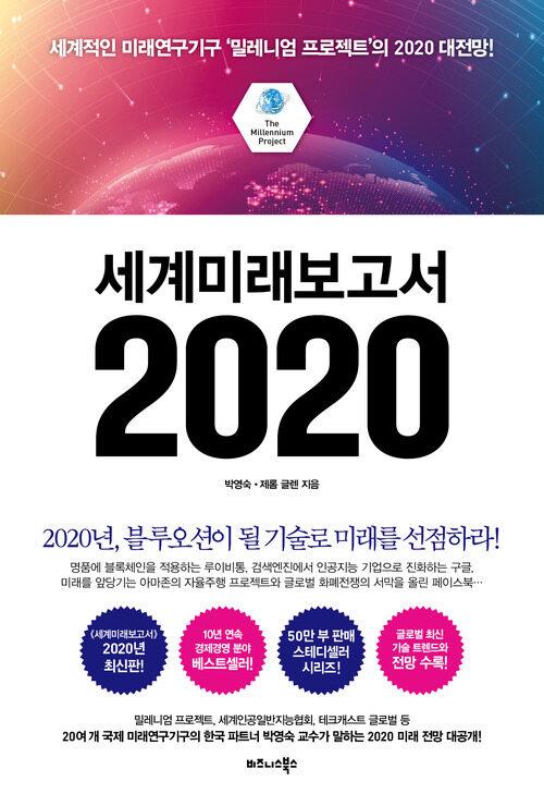 세계미래보고서 2020