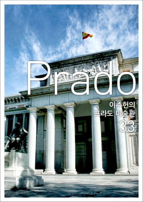 이주헌의 프라도미술관