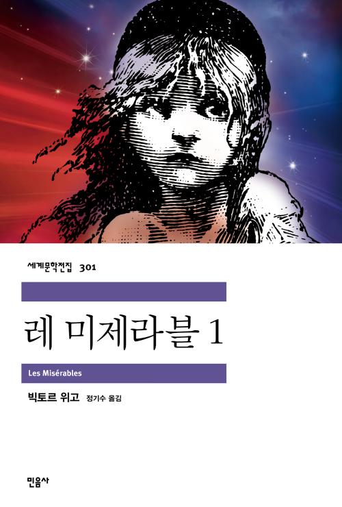 레 미제라블 1 - 세계문학전집 301
