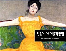 민음사 세계문학전집 F 세트 : 251~300 - 전50권