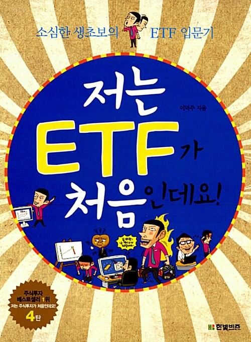 저는 ETF가 처음인데요!