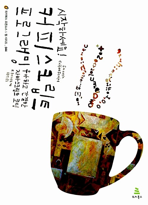 시작하세요! 커피스크립트 프로그래밍