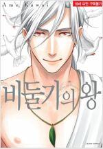 [고화질] 비둘기의 왕