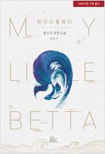 [세트] [BL] 마이 리틀 베타(My little Betta) (외전 포함) (총3권/완결)