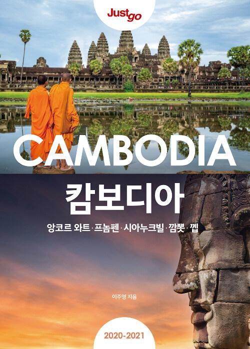 저스트고 캄보디아 (2020~2021년 최신정보)